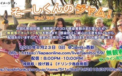 8/23 そーしくんのジャム!Vol. 20