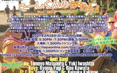 02/28 そーしくんのジャム!Vol. 25